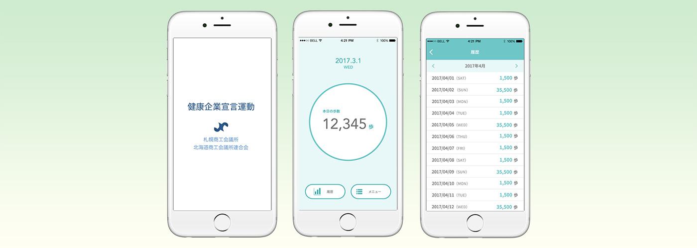アプリ 歩数 無料 計 歩くだけでポイントが貯まる歩数計アプリ8選【2020年最新】